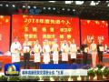 """点击观看《榆林高新医院党委获全省""""五星级党组织""""称号》"""