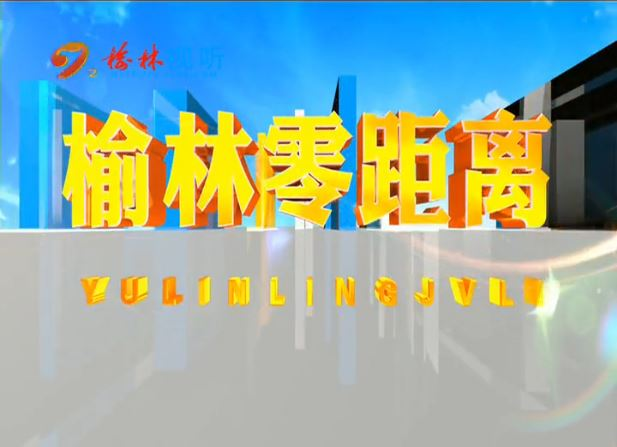 榆林零距离 2019-02-27