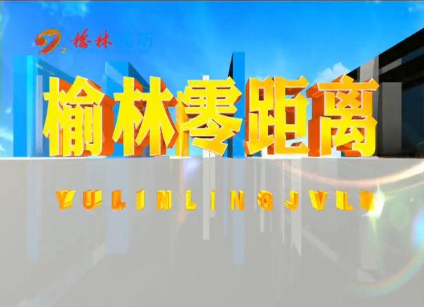 榆林零距離 2019-03-08