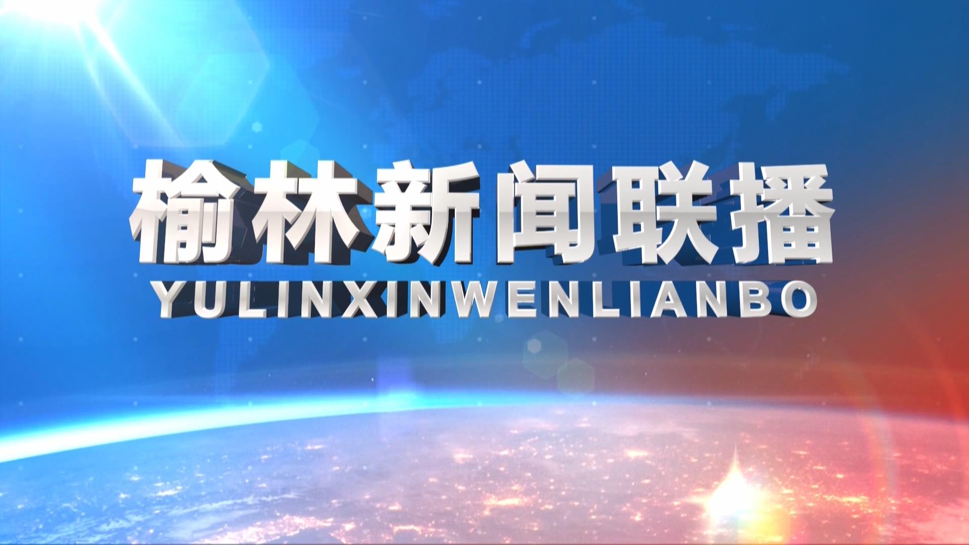 榆林新聞聯播 2019-04-13