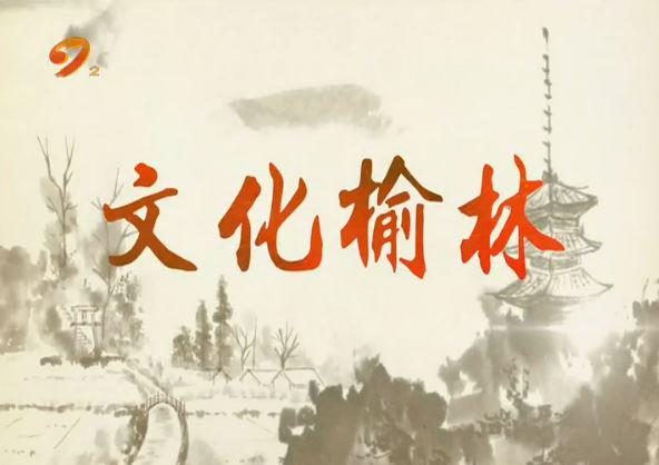 【文化榆林】水墨黃土 馬飛情味