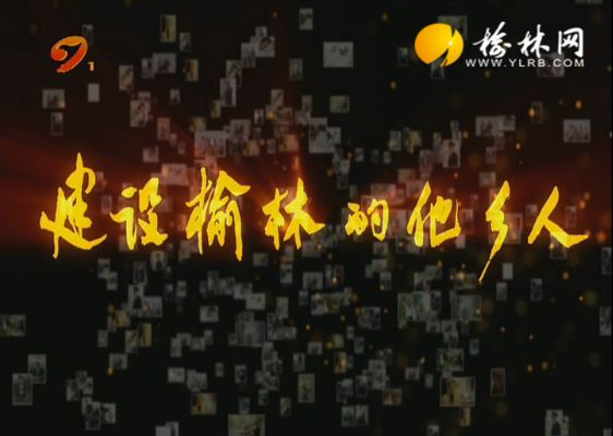 点击观看《【建设榆林的他乡人】黄河碛子 光影流年——走进摄影艺术家陈宝生的写意人生》