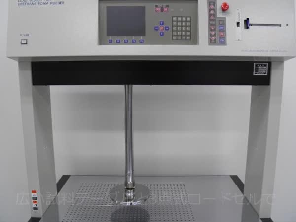 日本JISC座椅泡棉测试机―东莞市瑞沧机械设备有限公司