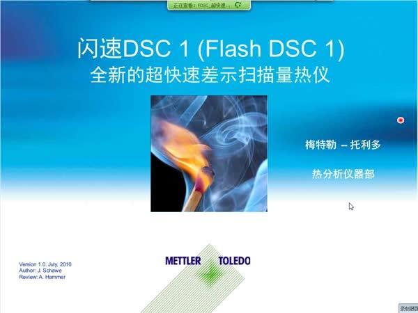 热分析前沿:闪速DSC(差示扫描量热法)技术及应用