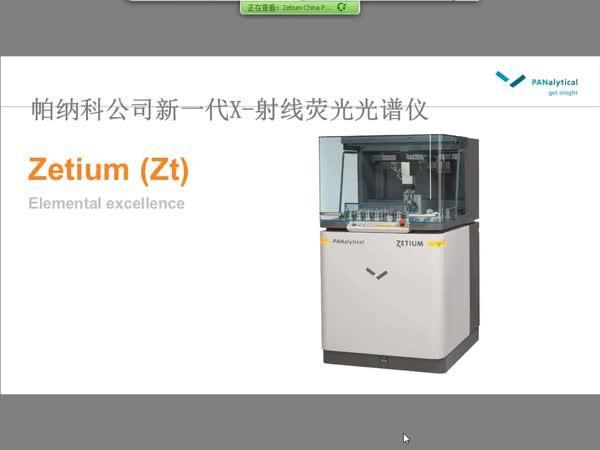 帕纳科公司新一代X射线荧光光谱仪(2)