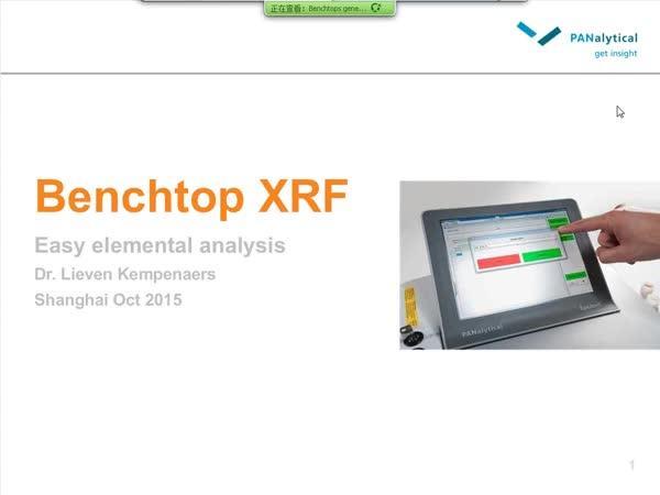 帕纳科公司新一代X射线荧光光谱仪(3)