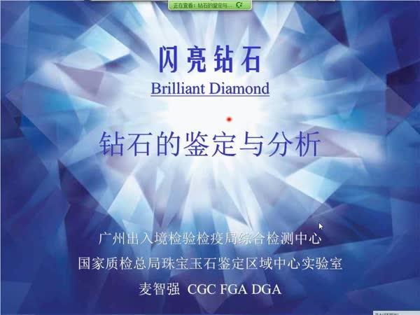 第一讲:钻石的鉴定与分析