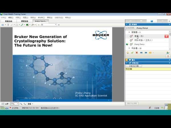 Bruker新一代小分子晶体学和蛋白质晶体学解决方案