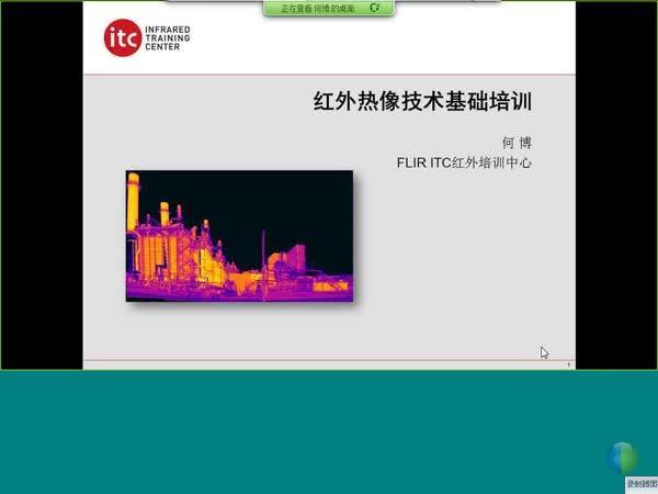 美国菲力尔(FLIR)公司红外热像基础技术培训
