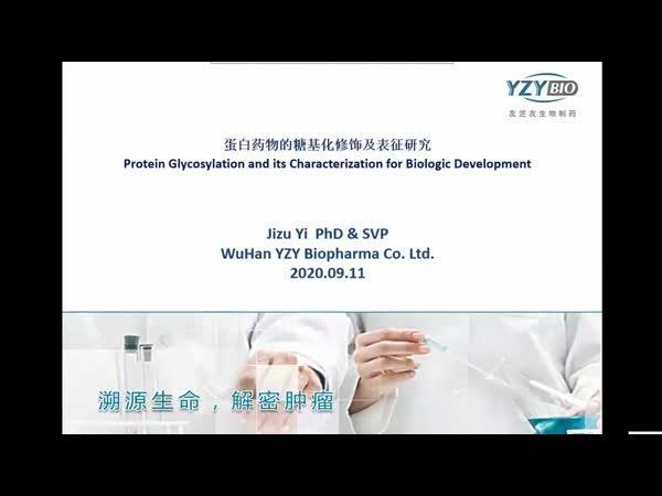蛋白藥物的糖基化修飾及表征研究